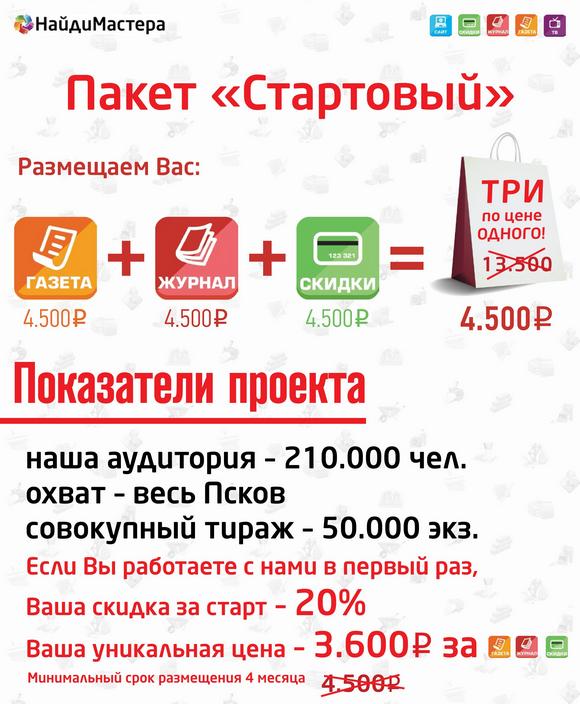Реклама - новая, онлайн (размещение).