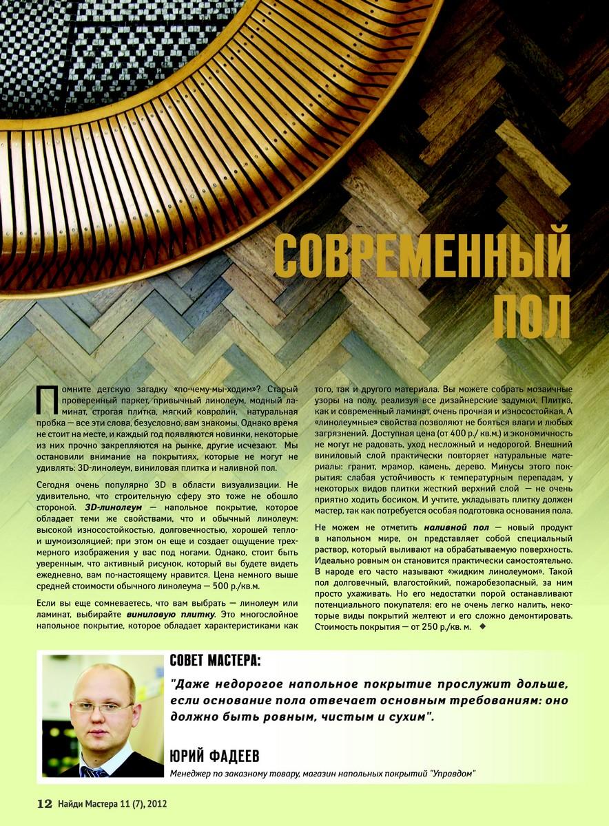 журнал - электронный, онлайн, бесплатный.